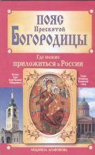 Агафонова Людмила - Пояс Пресвятой Богородицы. Где можно приложиться в России' обложка книги