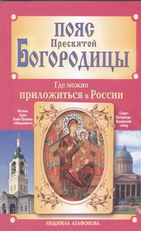 Агафонова Людмила - Пояс Пресвятой Богородицы. Где можно приложиться в России обложка книги