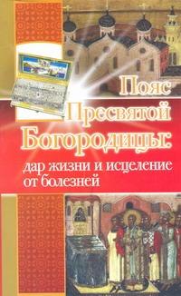 Верховцева Светлана - Пояс Пресвятой Богородицы: дар жизни и исцеления от болезней обложка книги