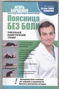 Борщенко И.А. Поясница без боли валентин дикуль упражнения для позвоночника для тех кто в пути