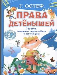 Остер Г. Б. - Права детёнышей обложка книги