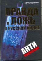 Правда и ложь о русской водке. АнтиПохлебкин