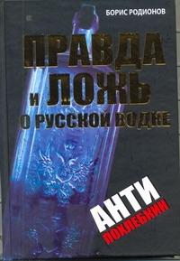 Правда и ложь о русской водке. АнтиПохлебкин Родионов Борис
