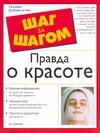 Джеймс Кэт - Правда о красоте обложка книги