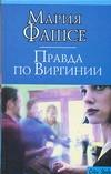 Фашсе М. - Правда по Виргинии обложка книги