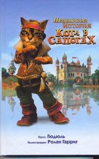 Гюдюль - Правдивая история Кота в сапогах обложка книги