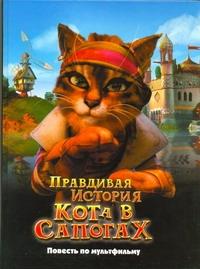 Гийо Лоранс - Правдивая история Кота в сапогах обложка книги