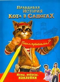 Роше Матье - Правдивая история Кота в сапогах. Игры, ребусы, наклейки обложка книги