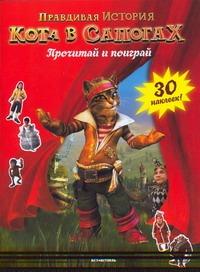 Роше Матье - Правдивая история Кота в сапогах. Прочитай и поиграй обложка книги