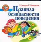 Соколова Е.В. - Правила безопасности поведения' обложка книги