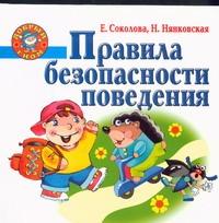 Соколова Е.В. - Правила безопасности поведения обложка книги