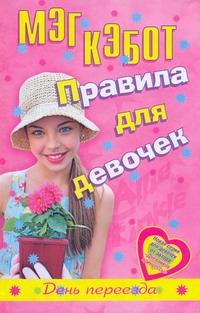 Кэбот М. - Правила для девочек Элли Финкл. День переезда обложка книги