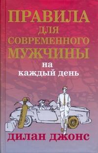 Джонс Д. - Правила для современного мужчины на каждый день обложка книги