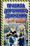 Надеждина В. - Правила дорожного движения для детей обложка книги