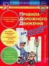 Орлова Д. - Правила дорожного движения для школьников и малышей обложка книги