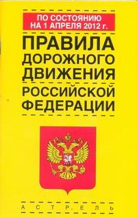 - Правила дорожного движения Российской Федерации по состоянию на 1апреля  2012 го обложка книги