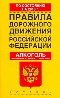 - Правила дорожного движения Российской Федерации по состоянию на 2010 год обложка книги