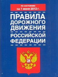 - Правила дорожного движения Российской Федерации. На 1 июня 2012 года обложка книги
