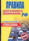 Копусов-Долинин А.И. - Правила дорожного движения РФ обложка книги