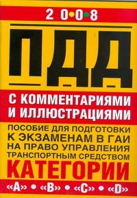 Правила дорожного движения с комментариями и иллюстрациями обложка книги