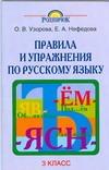 Узорова О.В. - Правила и упражнения по русскому языку. 3 класс обложка книги