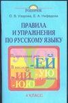 Узорова О.В. - Правила и упражнения по русскому языку. 4 класс обложка книги