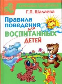 Шалаева Г.П. - Правила поведения для воспитанных детей обложка книги