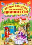 Степанов В. А. - Правила поведения для настоящей принцессы' обложка книги