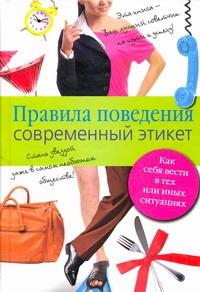 Кипа Л.Р. - Правила поведения. Современный этикет обложка книги