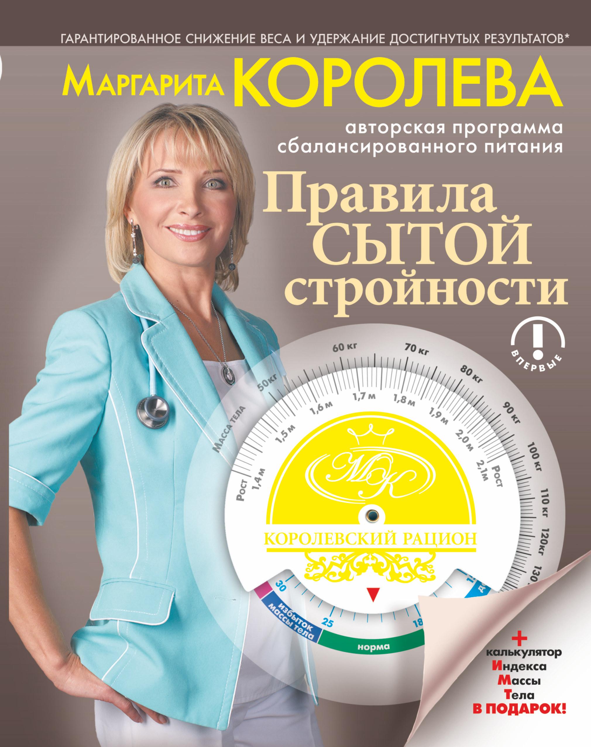 Книги О Секретах Похудении.