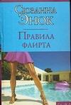Энок С. - Правила флирта обложка книги