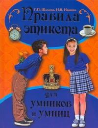 Шалаева Г.П. - Правила этикета для умников и умниц обложка книги