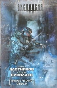 Злотников Р.В. - Правило русского спецназа обложка книги