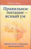 Шмидт Михаэль А. - Правильное питание - ясный ум. Заряди мозги с помощью правильной еды обложка книги