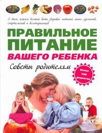 Ниссенберг Сандра К. - Правильное питание вашего ребенка. Советы родителям обложка книги