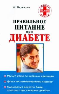 Милюкова И.В. - Правильное питание при диабете обложка книги
