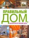 Салливан Энн Т. - Правильный дом, или Искусство организации жизни обложка книги