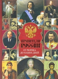 Сингаевский В.Н. - Правители России. От Рюрика до наших дней обложка книги
