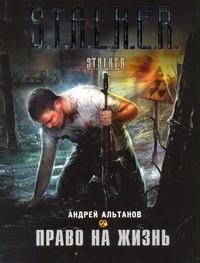 Альтанов Андрей - Право на жизнь обложка книги