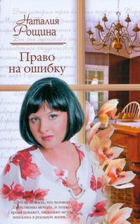 Рощина Н. - Право на ошибку обложка книги