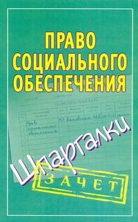 Кановская М. - Право социального обеспечения. Шпаргалки обложка книги