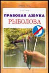 Беляев В.А. - Правовая азбука рыболова' обложка книги