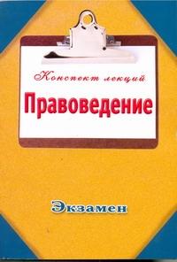 Петров П.Ю. - Правоведение. Конспект лекций обложка книги