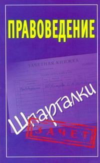 Князева С.А. - Правоведение. Шпаргалки обложка книги