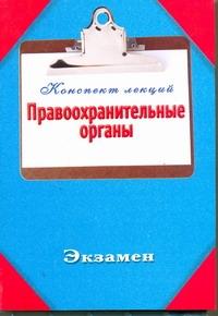 Петров П. - Правоохранительные органы. Конспект лекций обложка книги