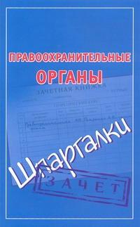 Кановская М.Б. - Правоохранительные органы. Шпаргалки обложка книги