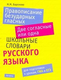 Баронова М.М. - Правописание безударных гласных. Две согласные или одна обложка книги