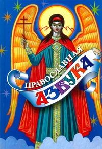 Синюков Ю.В. - Православная азбука обложка книги