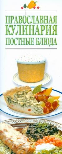 Резько И.В. - Православная кулинария. Постные блюда обложка книги