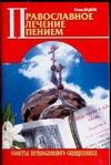 Православное лечение пением обложка книги